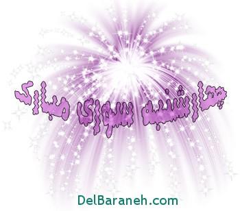 عکس پروفایل چهارشنبه سوری (24)
