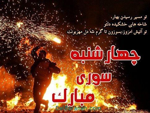 عکس پروفایل چهارشنبه سوری (26)
