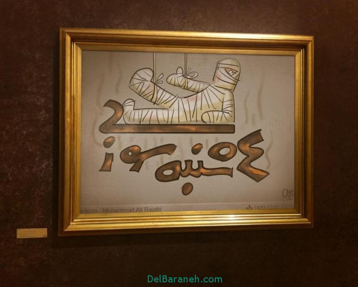 عکس پروفایل چهارشنبه سوری (3)