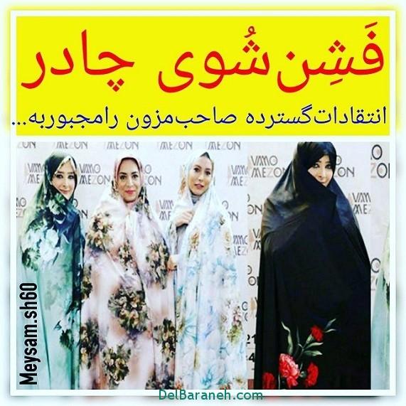 ماجرای فشن شوی چادر با حضور بازیگران زن و محدثه صفار هرندی+عکس (2)