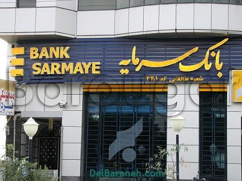 ورشکستگی بانک سرمایه (2)
