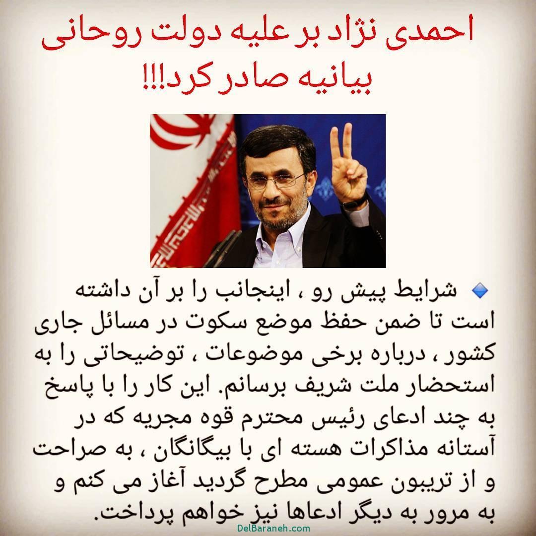پاسخ احمدی نژاد به ادعای روحانی در مورد خالی بودن خزانه دولت