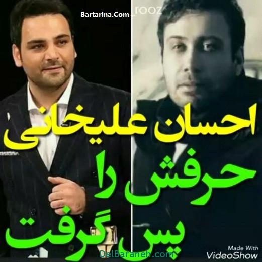 واکنش احسان علیخانی به جنجال توهین محسن چاوشی در سه ستاره