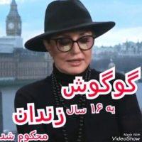 گوگوش به ۱۶ سال حبس در زندان توسط دادگاه ایران محکوم شد+علت