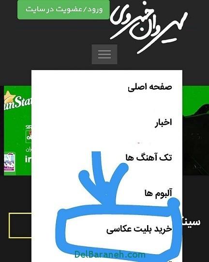 ماجرای خرید بلیط عکس با سیروان خسروی خواننده برای هواداران