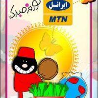 کد آهنگ پیشواز ایرانسل عید نوروز ۹۶ | کد آوای انتظار همراه اول نوروز ۹۶