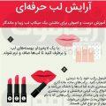 آرایش مرحله به مرحله لب (۱)