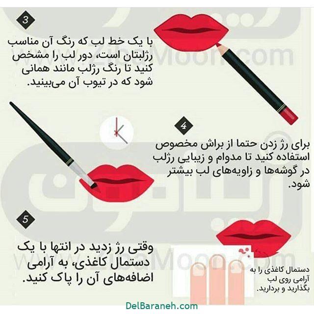 آرایش مرحله به مرحله لب (۲)