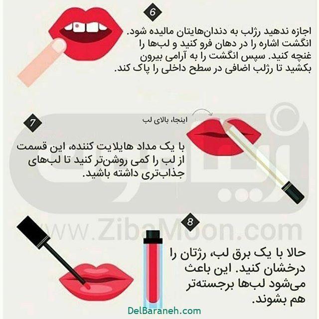 آرایش مرحله به مرحله لب (۳)