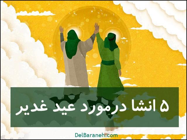 انشا عید غدیر (۱)