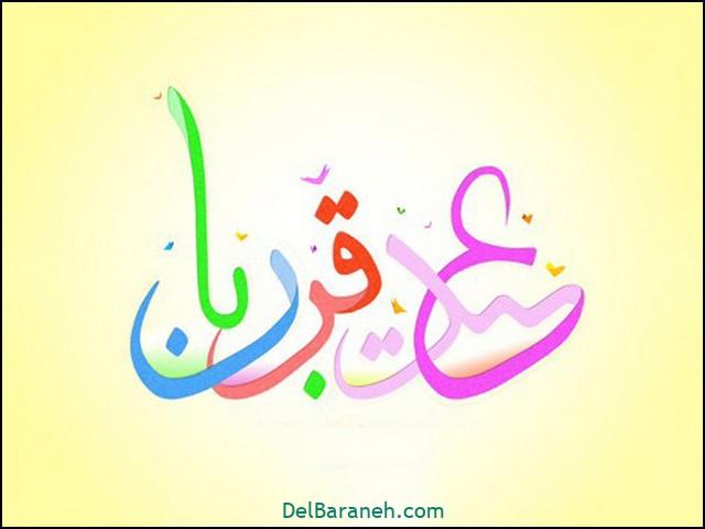 انشا عید قربان (۱)