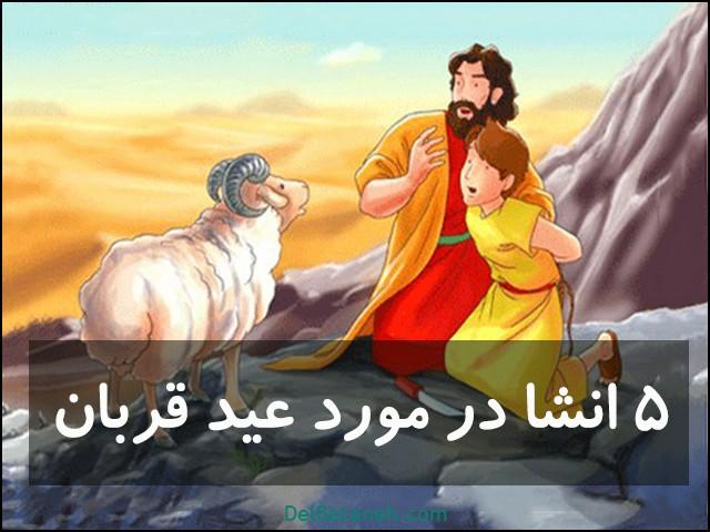 عید قربان پر مضمون