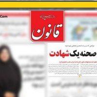 نوشته توهین آمیز روزنامه اصلاح طلب به مدافعان حرم و سپاه قدس