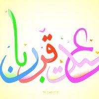 ۵ انشاء و تحقیق در مورد عید قربان برای کودکان و نوجوانان