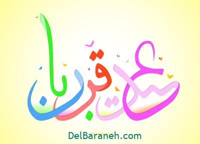 5 انشاء و تحقیق در مورد عید قربان برای کودکان و نوجوانان