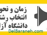 مهلت انتخاب رشته دانشگاه آزاد از امروز تا ۲۶ مرداد ماه
