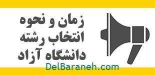 مهلت انتخاب رشته دانشگاه آزاد از امروز تا 26 مرداد ماه