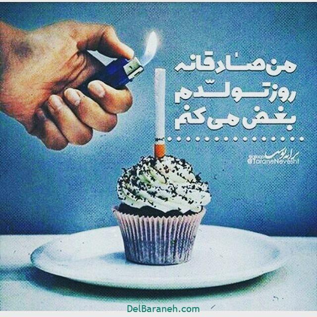 عکس با متن تولدت مبارک چهار سالگی