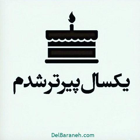 عکس تولد خودم بهمن