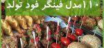فینگر فود تولد | ۱۱۰ ایده فینگر فود با تزئین زیبا برای جشن تولد