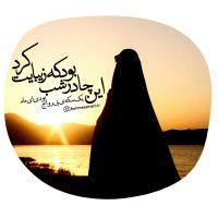 پروفایل چادری | ۴۰ عکس نوشته زیبای چادر برای پروفایل چادری ها