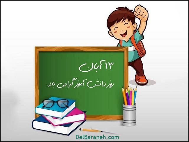 انشا روز دانش آموز (۶)