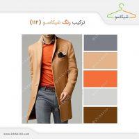 ست کردن رنگ لباس مردانه | ۳۵ ایده شیک برای ست کردن رنگ لباس آقایان
