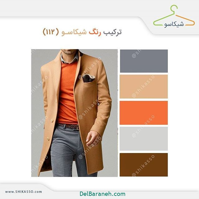 ست کردن رنگ لباس مردانه (۱)
