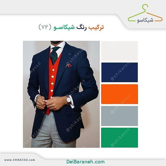 ست کردن رنگ لباس مردانه (۱۰)