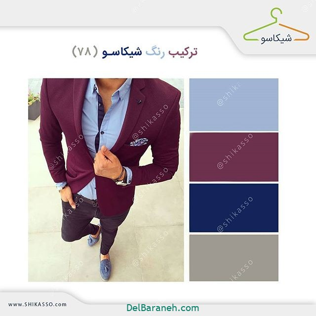 ست کردن رنگ لباس مردانه (۱۲)