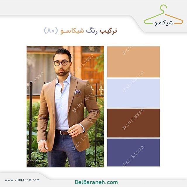 ست کردن رنگ لباس مردانه (۱۳)