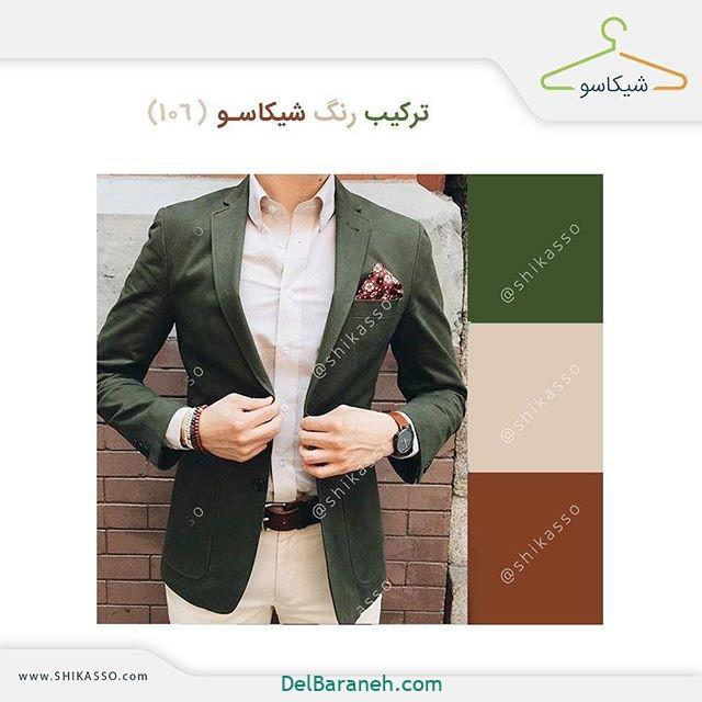 ست کردن رنگ لباس مردانه (۱۷)