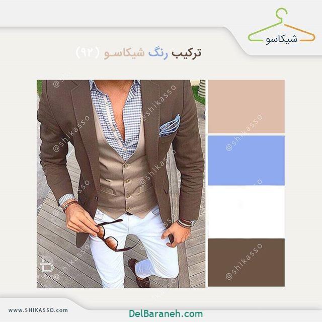 ست کردن رنگ لباس مردانه (۱۹)