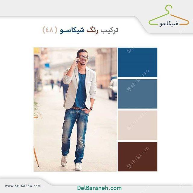 ست کردن رنگ لباس مردانه (۲)