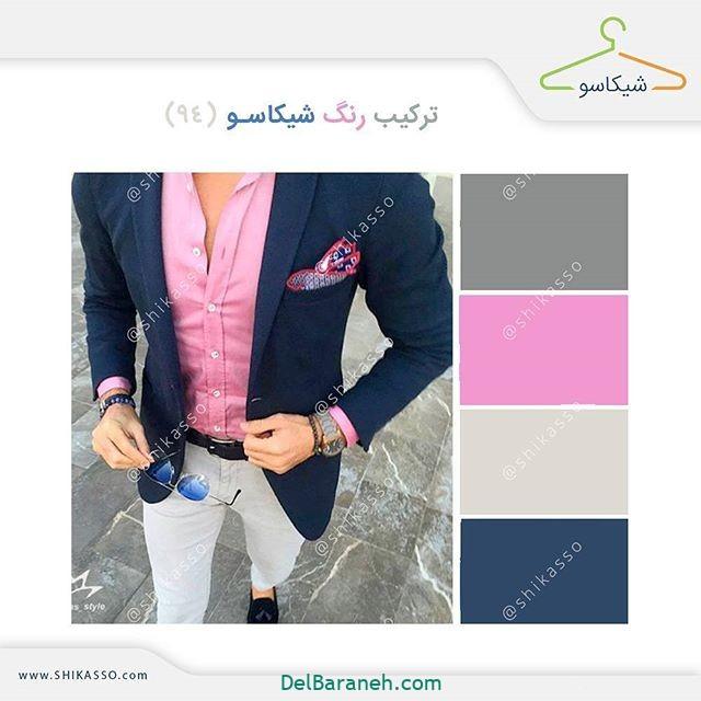 ست کردن رنگ لباس مردانه (۲۰)