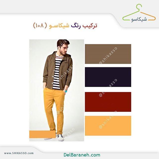 ست کردن رنگ لباس مردانه (۲۶)