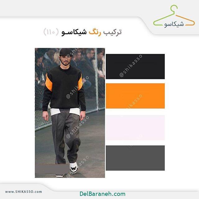 ست کردن رنگ لباس مردانه (۲۷)