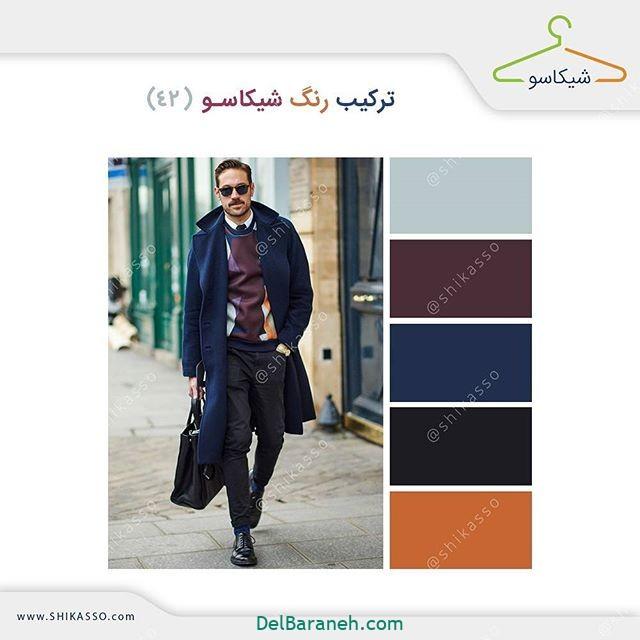 ست کردن رنگ لباس مردانه (۳)