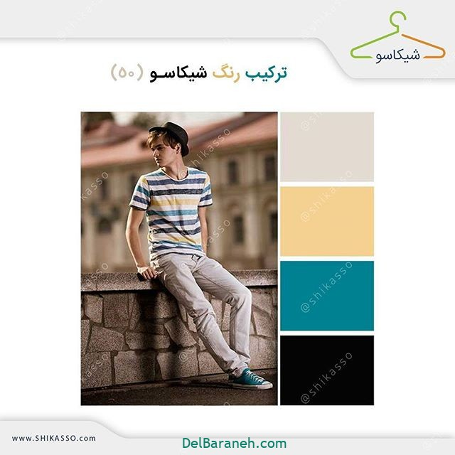 ست کردن رنگ لباس مردانه (۳۲)