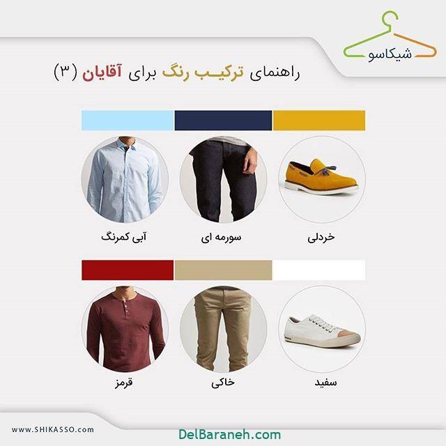 ست کردن رنگ لباس مردانه (۳۳)