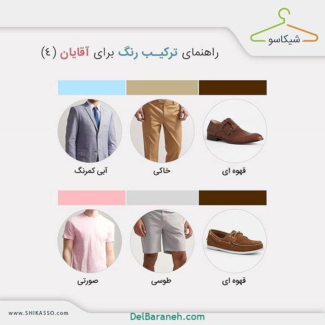 ست کردن رنگ لباس مردانه (۳۵)