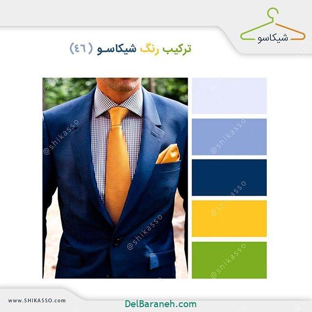 ست کردن رنگ لباس مردانه (۴)