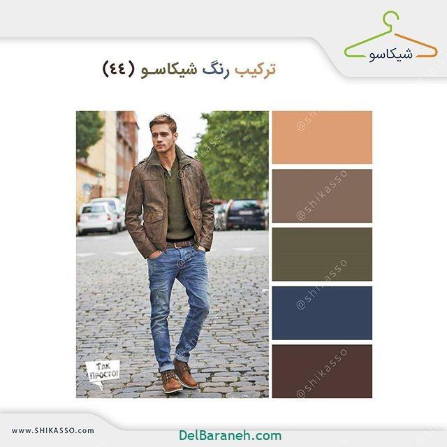 ست کردن رنگ لباس مردانه (۵)