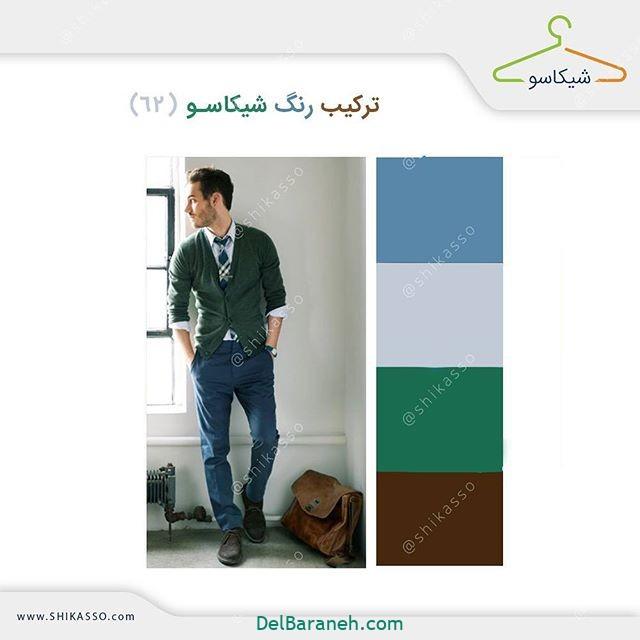 ست کردن رنگ لباس مردانه (۷)