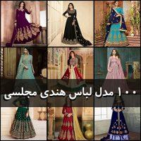 لباس هندی مجلسی | ۵۰ عکس مدل لباس هندی مجلسی بلند و بسیار زیبا