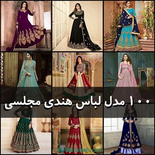 مدل لباس هندی (۱)