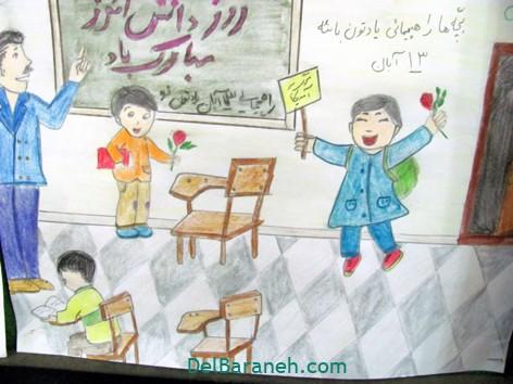 نقاشی روز دانش آموز (۴)