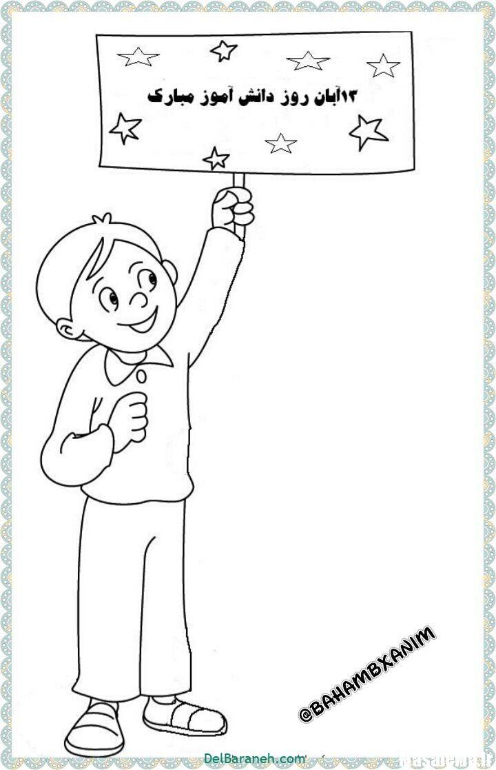 نقاشی روز دانش آموز (۴۹)