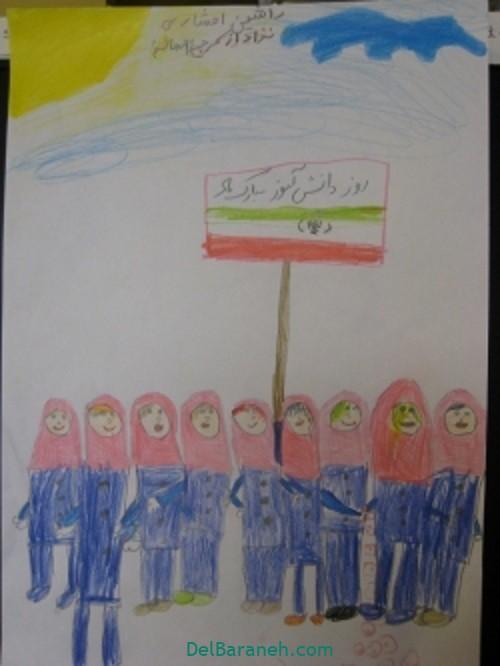 نقاشی روز دانش آموز (۶)