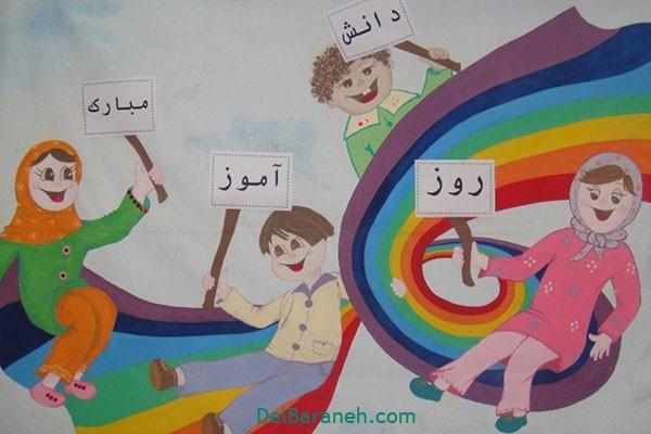 نقاشی روز دانش آموز (۹)